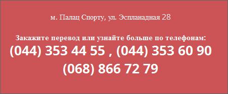 Бюро переводов: переводчики в Киеве