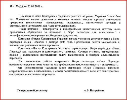 kiev_perevod_nisko