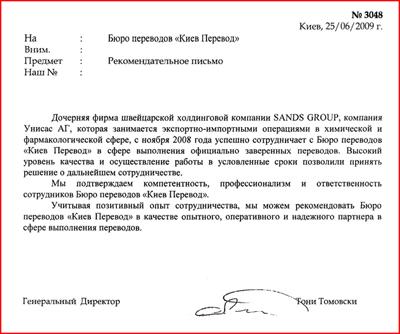 kiev_perevod_unisas