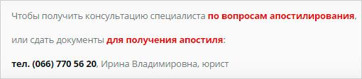 Контакт апостиль в Киеве