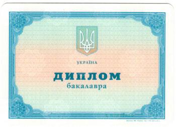 Об услуге по переводу диплома на английский в Киеве (Украина)