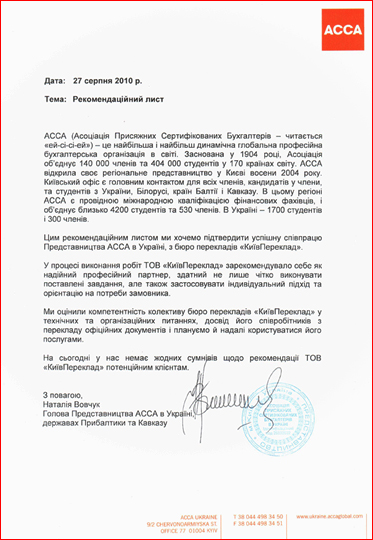 reccommend_acca_kiev
