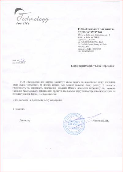 tehnoligii_dlya_zhittya