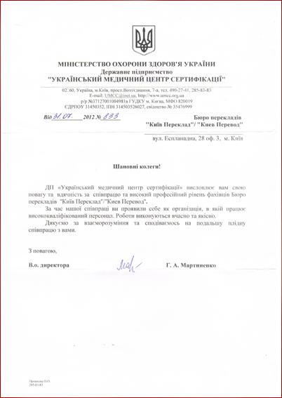 ukr_med_centr_certifikacii