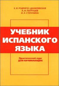 00002 Родригес-Данилевская Е.И., Патрушев А.И., Степунина И.Л. –  Учебник испанского языка