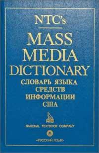 00003 – NTC'c Mass Media Dictionary – Словарь средств массовой информации США