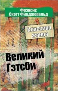 """Роман Фицджеральда """"Великий Гетсби"""" на полке буккроссинга в Киеве,"""
