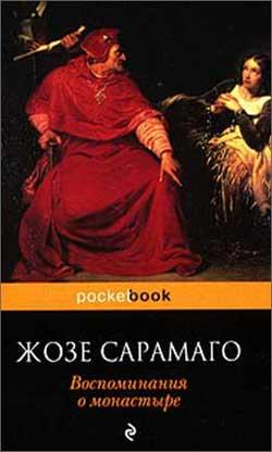 """00005 – Жозе Сарамаго """"Воспоминания о монастыре"""""""