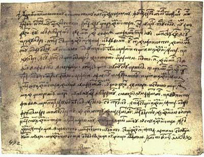 Румынский документ