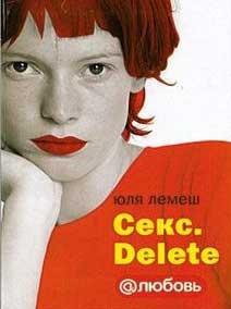 00023 Секс. Delete – Лемеш Юлия