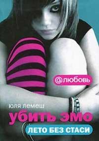 00022 Убить Эмо (Лето без Стаси) – Лемеш Юлия