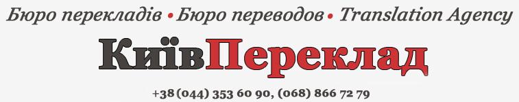 Бюро переводов Киев-Перевод