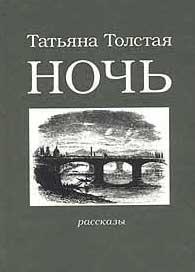 00026 – Толстая Татьяна – Ночь