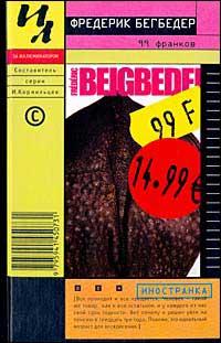 Бегбедер Фредерик - 99 франков