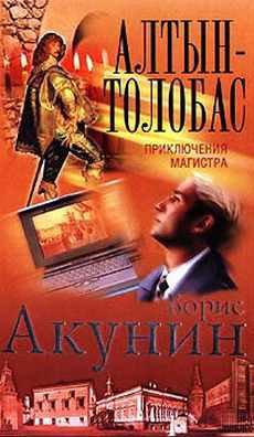 00024 – Акунин Борис – Алтын-Толобас
