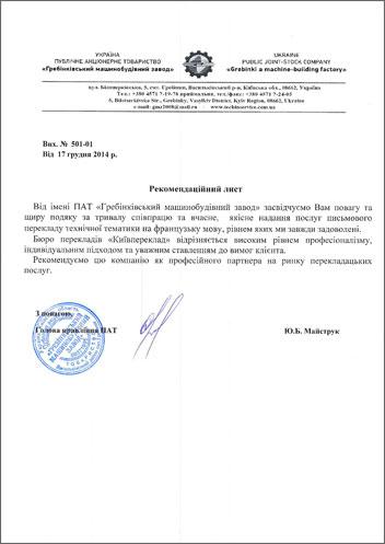 Відгук ПАТ Гребінківський машинобудівний завод