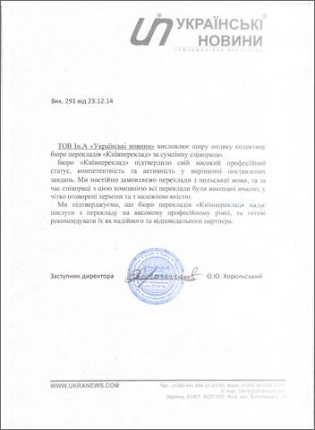 Відгук ТОВ Інформаційне Агентство УКРАЇНСЬКІ НОВИНИ