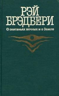 Буккроссинг  Рей Бредбери