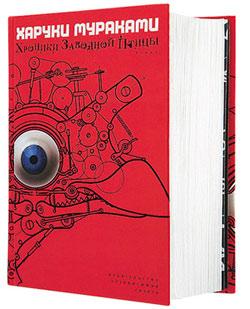 00036 – Мураками Харуки – Хроники Заводной Птицы