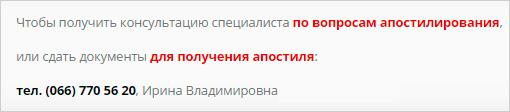 Услуги апостилирования в Киеве
