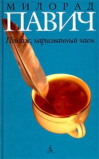 00040 Павич Милорад – Пейзаж, нарисованный чаем (буккроссинг)