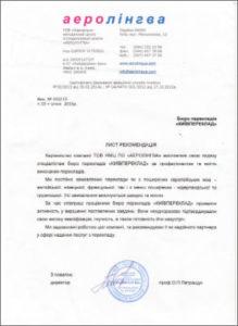 Vidguk-Aerolingva