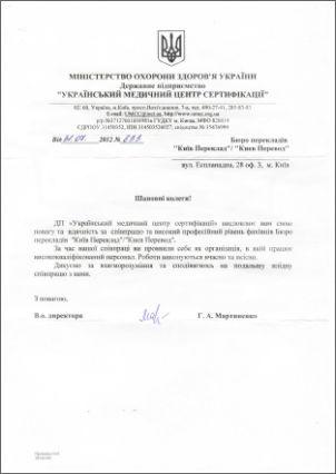 Відгук ДП « Український медичний центр сертифікації»