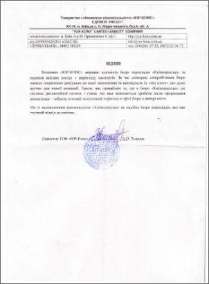 Відгук компанії «ЮР-КОНС»
