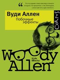 Книга Вуди  Аллена - Побочніе єффекті - обьложка