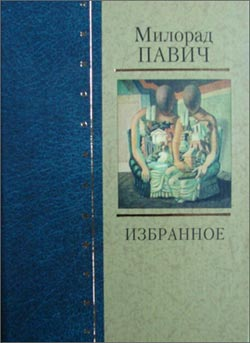 00045-pavich-izbrannoye