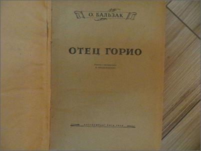 Обложка книги ОТЕЦ ГОРИО