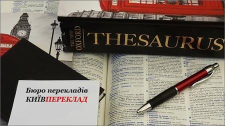 Поради перекладачам
