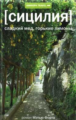 00050 Форт Мэтью – Сицилия: сладкий мед, горькие лимоны