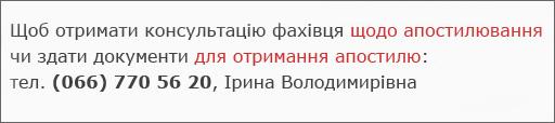 Фото контакти для отримання апостилю в Україні, Київ