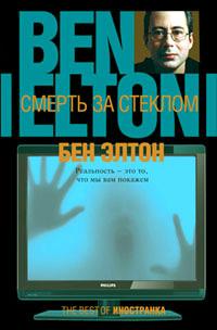 00051 Элтон Бен – Смерть за стеклом