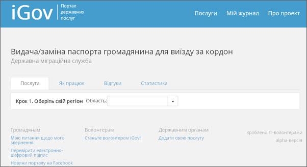 Как получить загранпаспорт в столице Украины онлайн