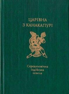 Книга Царівна із Канакапурі
