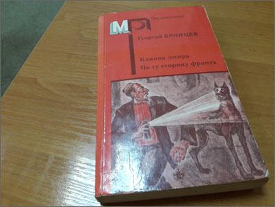Фото обложки книги Брянцева